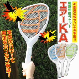 電撃殺虫ラケット 殺虫ラケット エアーKA ハエたたき型 害虫ラケット 蚊取り 夏 虫よけ|your-shop