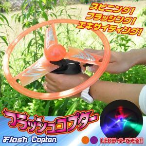 【光る竹とんぼ】フラッシュコプター  (000000031860)