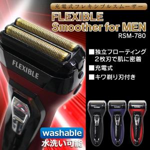 【2枚刃で肌に密着】 充電式シェーバー フレキシブル スムーザー 水洗い可能(000000032690)