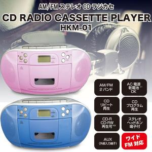 【CD・カセット・ラジオ1台3役】 CD・ラジオカセットプレーヤー 3Wayラジカセ ワイドFM対応(000000033087)