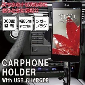 【スマホで快適ナビ】 シガープラグに挿すだけ USBチャージャー付 カーフォンホルダー (000000033383)|your-shop