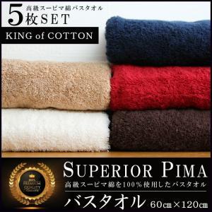 5枚セット コットンの王様スーピマ綿 極厚プレミアムバスタオル 60×120cm 高級スーピマ綿使用 超吸収 洗顔 毛長 厚手|your-shop