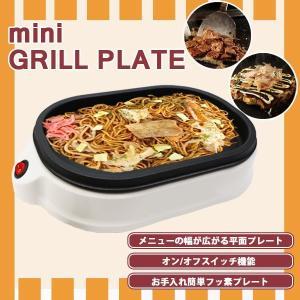 ちょっとした料理に最適なミニサイズ♪ ミニグリルプレート HMP-10 ホットプレート 焼肉 パーティ|your-shop