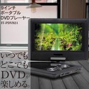 【室内・車・屋外などで使える3電源対応】9インチポータブルDVDプレーヤー 車載用バッグ付き IT-PDV921(000000034823)|your-shop