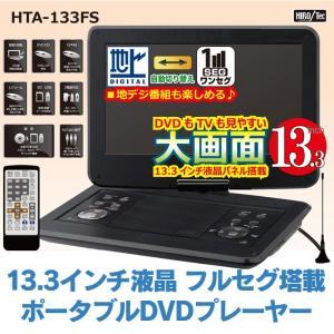 【送料無料】DVDもTVも見やすい大画面!!  13.3インチ液晶 フルセグ塔載 ポータブルDVDプレーヤー HTA-133FS(000000034829)|your-shop