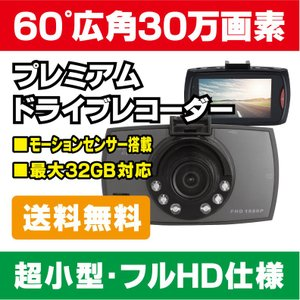 【送料無料】 フルHD モーションセンサー 30万画素 高画質 超小型 ドライブレコーダー microSD最大32GB対応(000000035243)|your-shop
