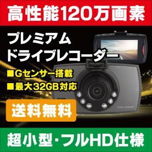 【送料無料】 フルHD Gセンサー搭載 120万画素 高画質 超小型 ドライブレコーダー microSD最大32GB対応(000000035244)|your-shop