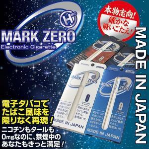 本物志向!確かな吸いごたえ!エレクトロニックシガレット MARK ZERO(マークゼロ)日本製 禁煙 電子タバコ|your-shop