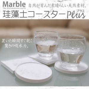 コップなどの水滴を吸収!すぐに乾いてさらり 珪藻土コースタープラス1枚入り Marble 吸水 速乾 おしゃれ 大理石風|your-shop