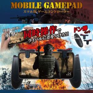 同時操作でライバルに差をつけろ!スマホ用ゲームコントローラー MOBILE GAMEPAD 多機種対応 your-shop
