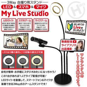 LEDライト、スマホスタンド、マイクスタンドが一体化!3Way自撮りスタンド My Live Studio  マイライブスタジオ ライブ配信 動画配信 youtube 撮影|your-shop