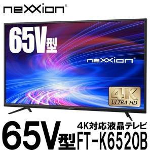 超大画面の4Kテレビ!nexxion 65V型4K対応液晶テレビ FT-K6520B ハイビジョン 65インチ 外付けHDD録画|your-shop