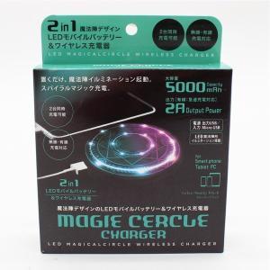 魔法陣を展開するモバイルバッテリー登場 MAGIE CERCLE CHARGER モバイルバッテリー&ワイヤレス充電器 かっこいい 2台充電 宿泊 お泊り 旅行|your-shop