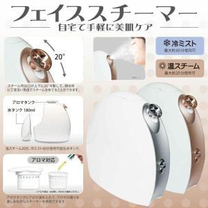 自宅で手軽にカンタン美肌ケアフェイススチーマー MH-345 乾燥 美容 肌 保湿 スチーム アロマ 美顔|your-shop