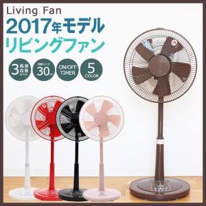 【送料無料】 リビング型扇風機 30cm 5枚羽根 押しボタ...