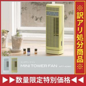 【送料無料】アピックス ミニタワーファン デスクトップでも省...