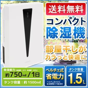 【送料無料】ベルソス ペルチェ式 コンパクト除湿機 約12畳...