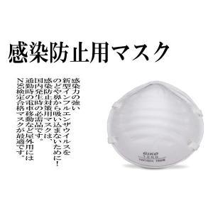 【送料無料】感染防止用マスク N95 GIKO-1200 2...
