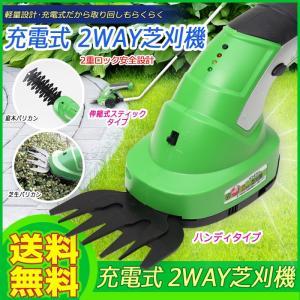 【送料無料】充電式 2Way芝刈り機 植木バリカン&芝生バリカン リチウムイオン電池 芝刈り機 電動芝刈り機 芝刈機 (kog)(10034157) your-shop