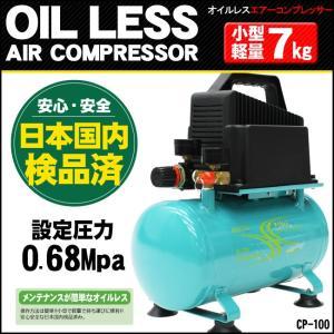 日本国内検品 ナカトミ オイルレスエアーコンプレッサー CP-100|your-shop