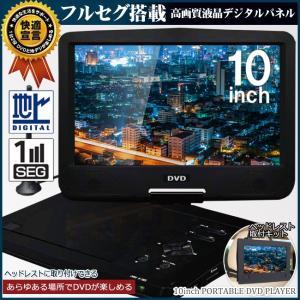 送料無料【地デジチューナー搭載】フルセグ搭載 10.1型インチ 大画面ポータブルDVDプレーヤー 10V  (kog)(10inch-full-dvdplayer-01)|your-shop