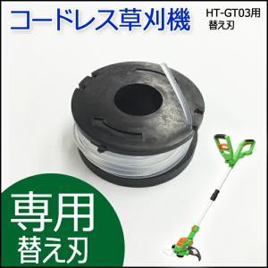 ■規格・仕様 HT-GT03用 専用替え刃 ナイロンコード/スプール Ф1.6mm×3m 生産地:中...