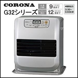 特価価格【送料無料】コロナ 石油ファンヒーター FH-G3215Y-S 木造9畳まで/コンクリート12畳まで サテンシルバー(fh-g3215y-s) your-shop