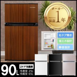 即納【送料無料】neXXion 90L 2ドア冷蔵庫 右ドア開き 冷凍/冷蔵庫 90L FR-D90 ウッド/ブラック/ホワイト/ピーチベージュ/(free-reizouko-90l) your-shop