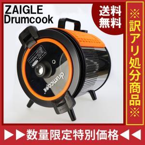 在庫処分【送料無料】ザイグル ドラムクック Drumcook...