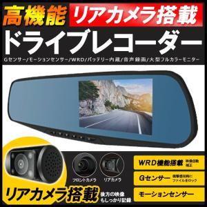 【送料無料】ドライブレコーダー リアカメラ搭載 ミラー型ドライブレコーダー MI-MRD720 Gセンサー モーションセンサー(hr-driverecorder-03)|your-shop