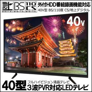 【送料無料】40型 外付けHDD録画対応 液晶テレビ 40V BS/110度CS/地上波デジタル JOY-40TVPVR (joy-40tvpvr)