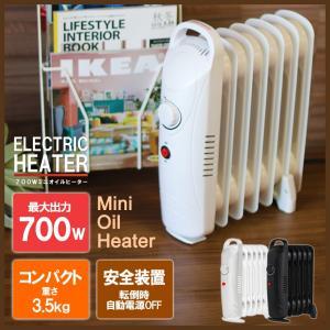 ミニオイルヒーター 700W オイルヒーター 暖房 コンパク...