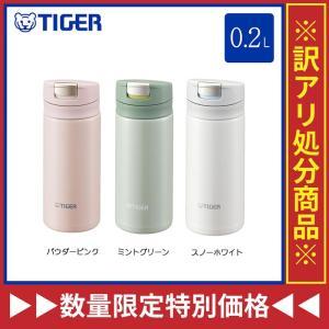 タイガー ステンレスミニボトル サハラマグ 夢重力 MMX-A020 0.2L 200ml 保冷・保温 TIGER 軽量 MMXA020 GM PP WW 飲み物 水 水筒 行楽|your-shop