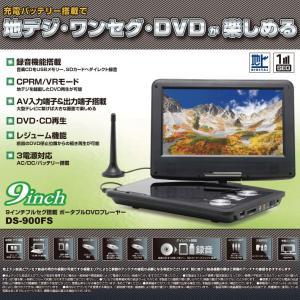 【送料無料】地デジ・ワンセグ・DVDが楽しめる!!  9インチ液晶 フルセグ塔載 ポータブルDVDプレーヤー DS-900FS (pdvd-ds900fs)|your-shop
