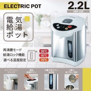 電気ポット HP-2.2L|your-shop