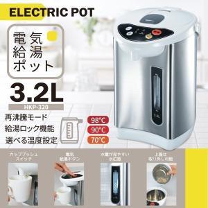 電気ポット HP-3.2L|your-shop