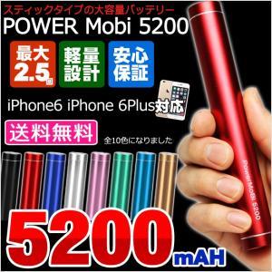 【メール便で送料無料】大容量モバイルバッテリー 5200mA...