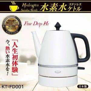 ステンレス 水素水電気ケトル ホワイト 0.5L  Hydrogen Stainless Kettle コードレス ポット 湯沸かし|your-shop
