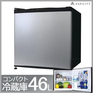 【送料無料】コンパクト冷蔵庫 1ドア冷蔵庫 46L シルバー...
