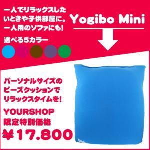 ■商品説明 一人でリラックスしたいときや子供部屋に! 「Yogibo mini」は一人用のチェアやソ...