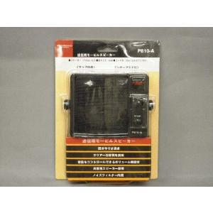 無線機用スピーカー ダイヤモンド P810-A|yourakucho-y-shop