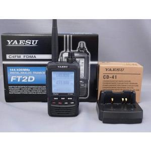 ヤエス FT2D +急速充電クレードルCD-41+液晶保護シートセット|yourakucho-y-shop