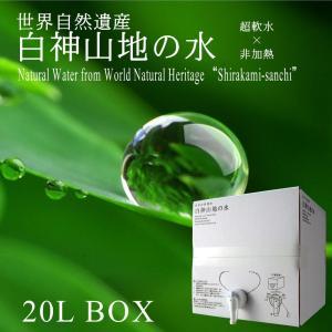 美容 天然水 白神山地の水 世界遺産 20Lボックス 1ケース(専用コック付き) 送料無料