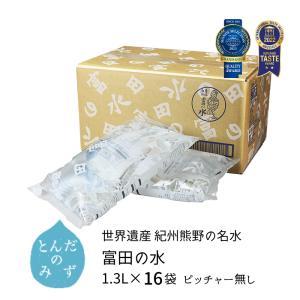 天然水 富田の水 南紀白浜 1.3L×8袋 2ケースセット (専用ケース無し) 送料無料