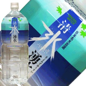 天然水 清水湧水 2L×6本 2ケースセット お届けエリア(...