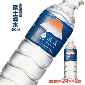 天然水 バナジウム天然水 富士清水 500mL×24本 2ケースセット 送料無料