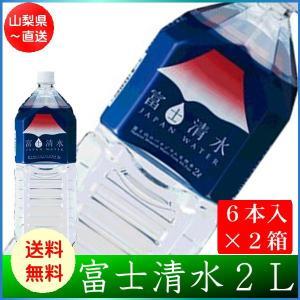 天然水 バナジウム天然水 富士清水 2L×6本 2ケースセット 送料無料