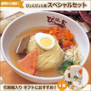 ギフト 冷麺 ぴょんぴょん舎 盛岡冷麺スペシャルセット...
