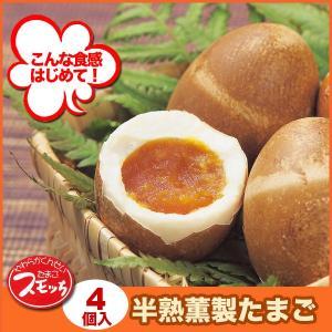 ギフト 薫製卵 半熟 半澤鶏卵 スモッち4個入りモールドパック