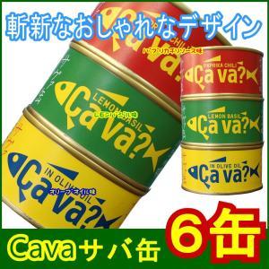 国産サバ缶 170g×6缶(3種×各2缶) Cava缶 鯖缶